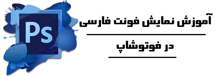 نمایش صحیح فونت فارسی در فوتوشاپ