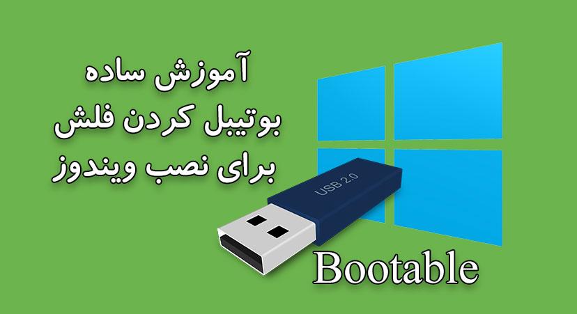 بوتیبل کردن ساده فلش برای نصب ویندوز
