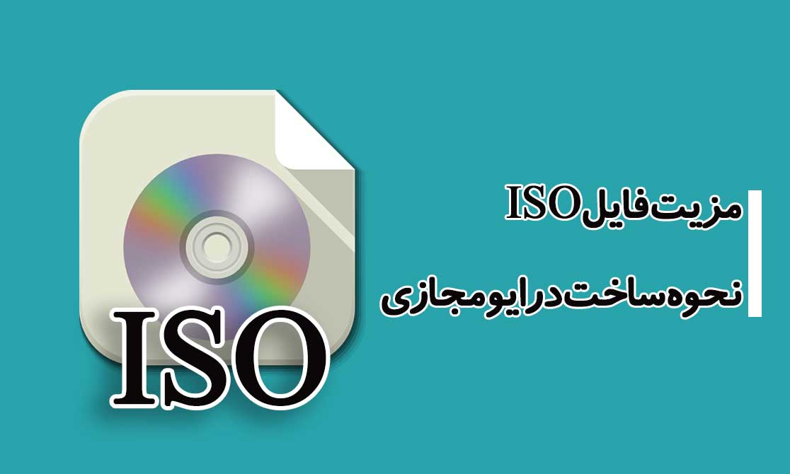 مزیت فایل ISO و نحوه ساخت درایو مجازی