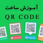 آموزش ساخت QR Code