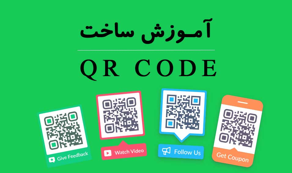آموزش ساخت QR-Code