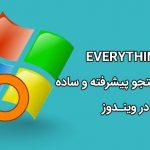 جستجو (search) حرفه ای در ویندوز
