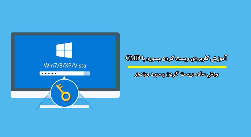 روش ساده پاک کردن رمز عبور ویندوز