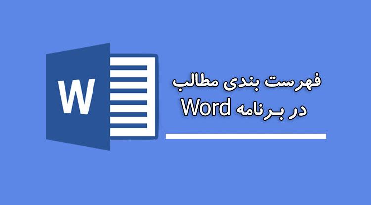 فهرست بندی مطالب در برنامه Word