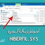 hiberfil.sys چیست؟ | طریقه پاک کردن hiberfil.sys
