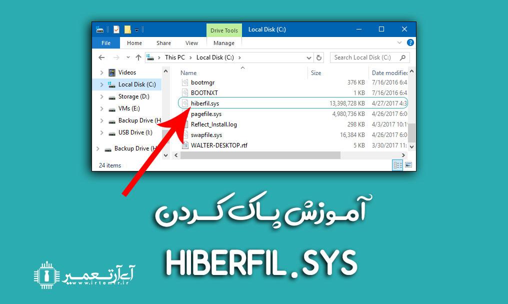 hiberfil.sys چیست؟ | پاک کردن hiberfil.sys در ویندوز