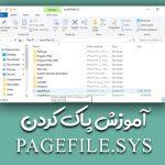 pagefile.sys چیست؟ | طریقه پاک کردن pagefile.sys