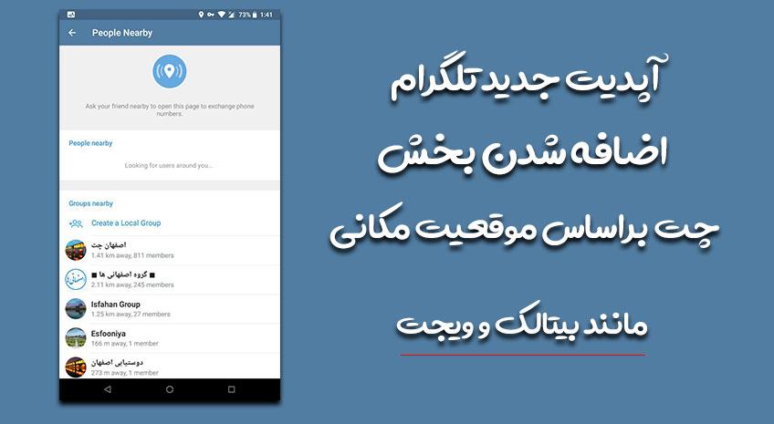 آپدیت جدید تلگرام - اضافه شدن چت بر اساس موقعیت مکانی