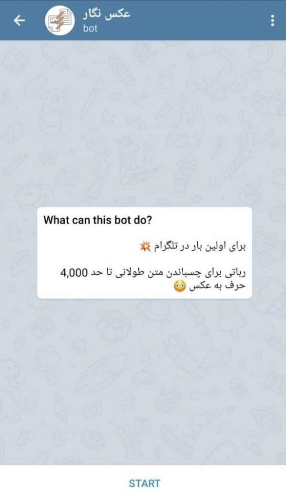 آموزش چسباندن متن طولانی به عکس درتلگرام ، پیوست متن طولانی به عکس