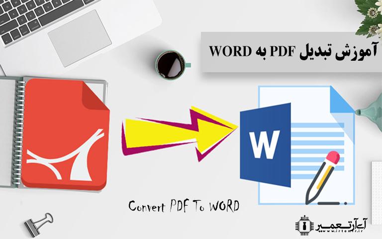 آموزش تبدیل پی دی اف به ورد ، چگونه فایل Pdf را به Word تبدیل کنیم ؟