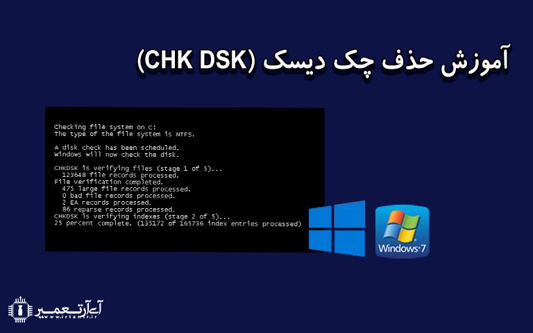 حذف چک دیسک ، دو روش غیرفعال سازی Check Disk