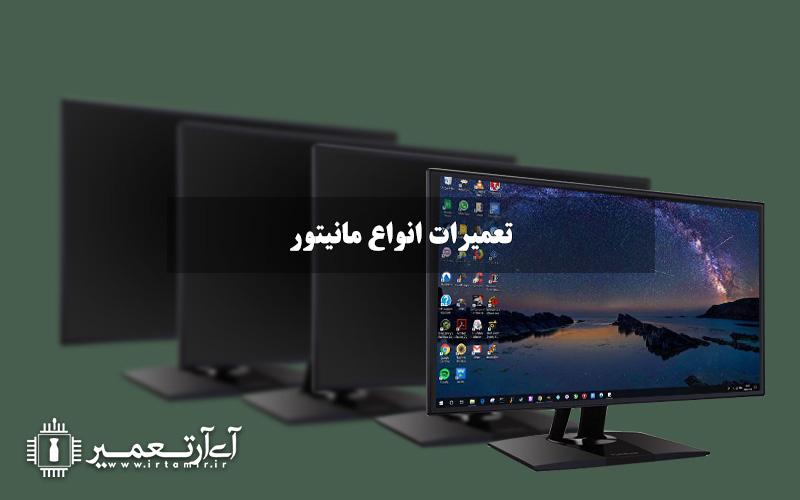 تعمیر مانیتور | تعمیر مانیتور در اصفهان
