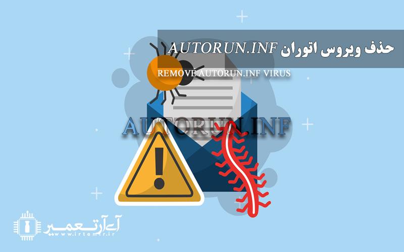 حذف ویروس اتوران | روش های پاک کردن ویروسautorun.inf