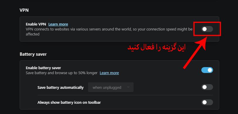 در تنظیمات مرورگر قسمت VPN را فعال نمایید.
